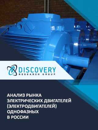 Маркетинговое исследование - Анализ рынка электрических двигателей (электродвигателей) однофазных в России