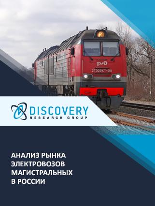 Маркетинговое исследование - Анализ рынка электровозов магистральных в России