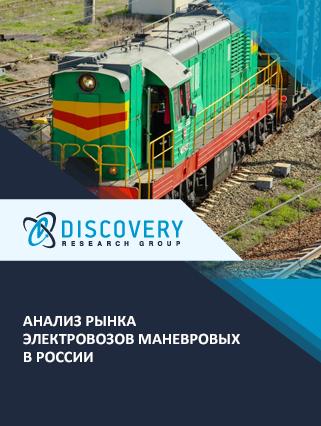 Анализ рынка электровозов маневровых в России
