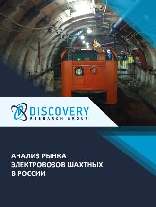 Анализ рынка электровозов шахтных в России