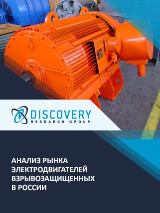 Маркетинговое исследование - Анализ рынка электродвигателей взрывозащищенных в России (с базой импорта-экспорта)