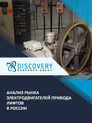 Маркетинговое исследование - Анализ рынка электродвигателей привода лифтов в России