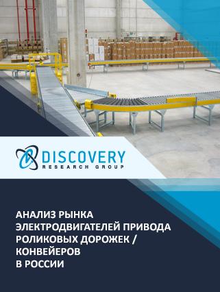Маркетинговое исследование - Анализ рынка электродвигателей привода роликовых дорожек / конвейеров в России