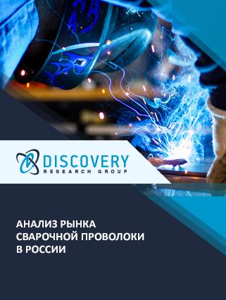 Анализ рынка сварочной проволоки в России (с базой импорта-экспорта)