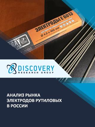 Маркетинговое исследование - Анализ рынка электродов рутиловых в России