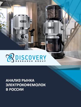 Маркетинговое исследование - Анализ рынка электрокофемолок в России