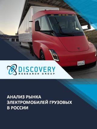 Маркетинговое исследование - Анализ рынка электромобилей грузовых в России