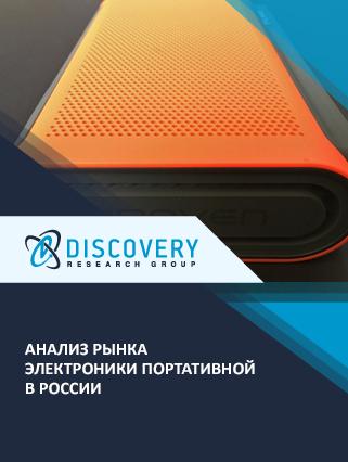 Маркетинговое исследование - Анализ рынка электроники портативной в России
