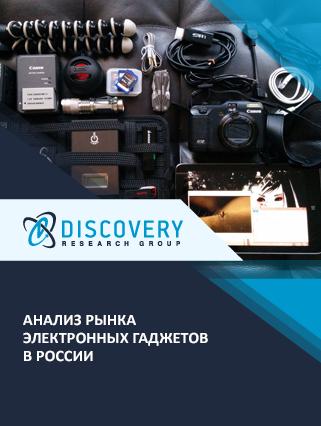 Маркетинговое исследование - Анализ рынка электронных гаджетов в России