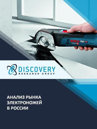 Маркетинговое исследование - Анализ рынка электроножей в России
