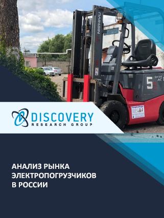 Маркетинговое исследование - Анализ рынка электропогрузчиков в России