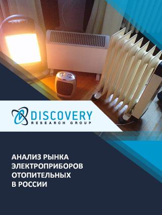 Маркетинговое исследование - Анализ рынка электроприборов отопительных в России