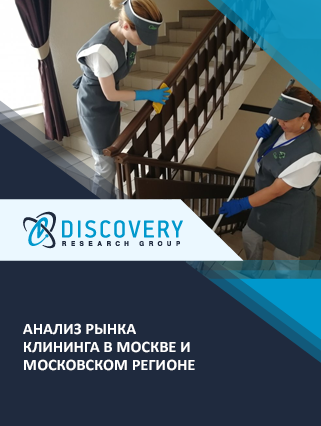 Маркетинговое исследование - Анализ рынка клининга в Москве и Московском регионе