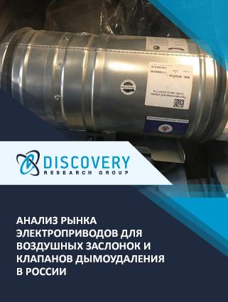 Маркетинговое исследование - Анализ рынка электроприводов для воздушных заслонок и клапанов дымоудаления в России