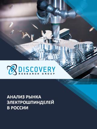 Анализ рынка электрошпинделей в России