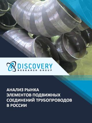 Маркетинговое исследование - Анализ рынка элементов подвижных соединений трубопроводов в России