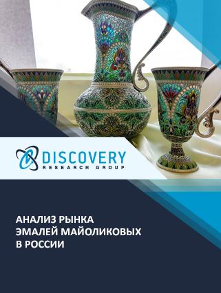 Маркетинговое исследование - Анализ рынка эмалей майоликовых в России