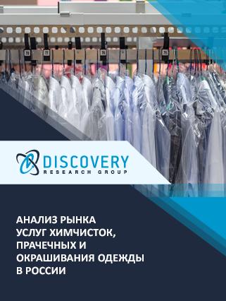 Маркетинговое исследование - Анализ рынка услуг химчисток и прачечных в России