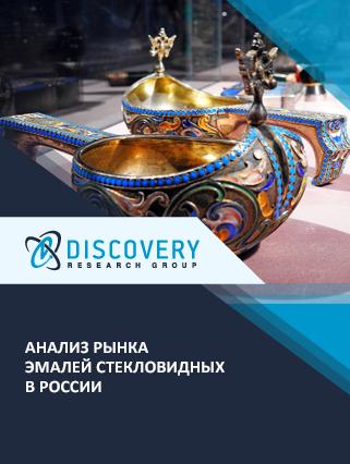 Маркетинговое исследование - Анализ рынка эмалей стекловидных в России