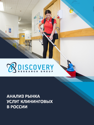 Маркетинговое исследование - Анализ рынка услуг клининговых в России