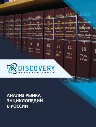 Анализ рынка энциклопедий в России