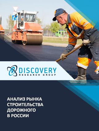 Маркетинговое исследование - Анализ рынка строительства дорожного в России