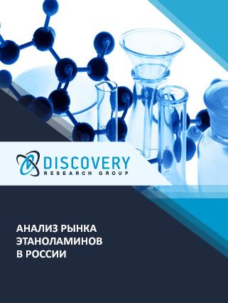 Маркетинговое исследование - Анализ рынка этаноламинов в России
