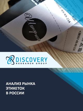 Маркетинговое исследование - Анализ рынка этикеток в России