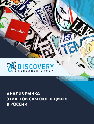 Маркетинговое исследование - Анализ рынка этикеток самоклеящихся в России