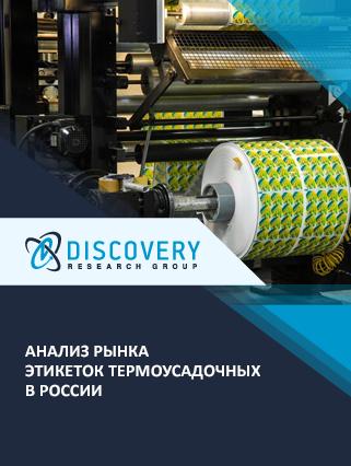 Маркетинговое исследование - Анализ рынка этикеток термоусадочных в России