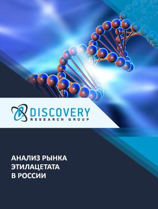 Маркетинговое исследование - Анализ рынка этилацетата в России