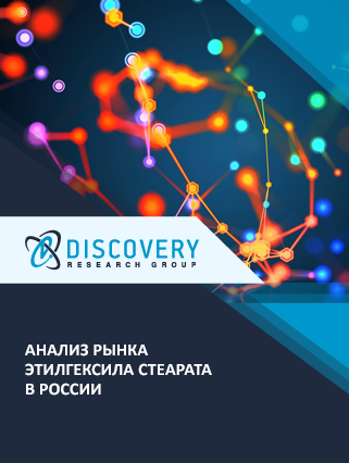 Маркетинговое исследование - Анализ рынка этилгексила стеарата в России
