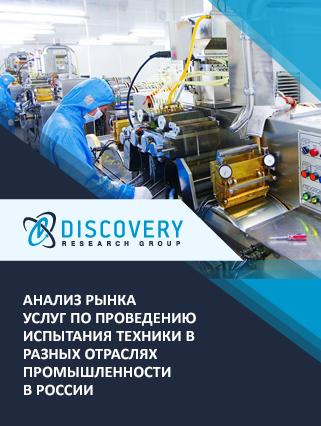 Анализ рынка услуг по проведению испытания техники в разных отраслях промышленности в России