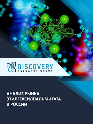 Маркетинговое исследование - Анализ рынка этилгексилпальмитата в России