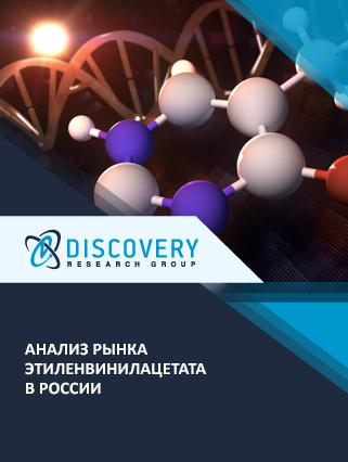 Маркетинговое исследование - Анализ рынка этиленвинилацетата в России