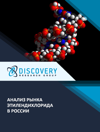Маркетинговое исследование - Анализ рынка этилендихлорида в России