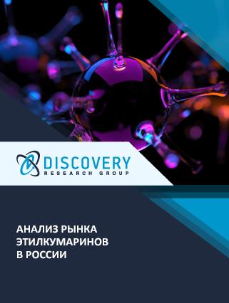 Маркетинговое исследование - Анализ рынка этилкумаринов в России