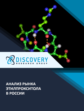 Маркетинговое исследование - Анализ рынка этилпрокситола в России