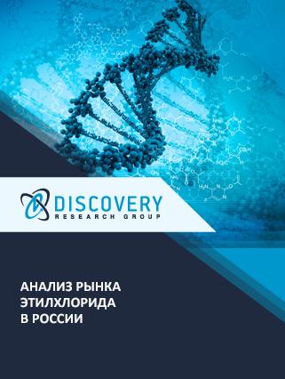 Маркетинговое исследование - Анализ рынка этилхлорида в России