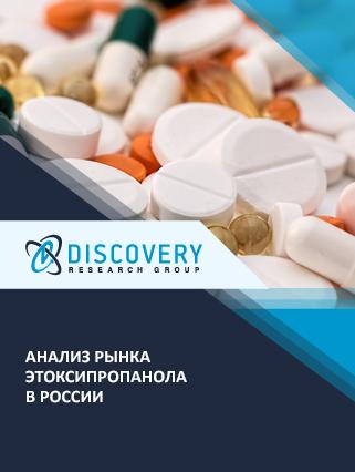 Маркетинговое исследование - Анализ рынка этоксипропанола в России