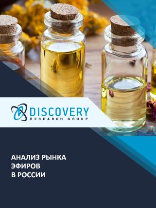 Маркетинговое исследование - Анализ рынка эфиров в России