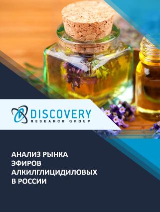 Маркетинговое исследование - Анализ рынка эфиров алкилглицидиловых в России