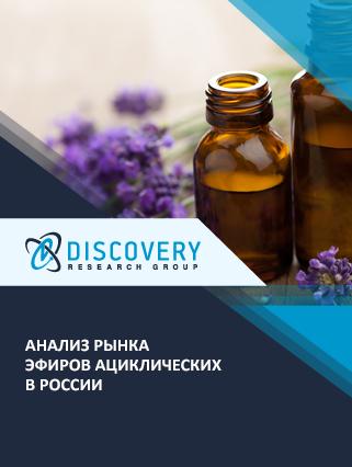 Маркетинговое исследование - Анализ рынка эфиров ациклических в России