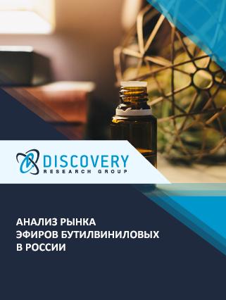 Маркетинговое исследование - Анализ рынка эфиров бутилвиниловых в России