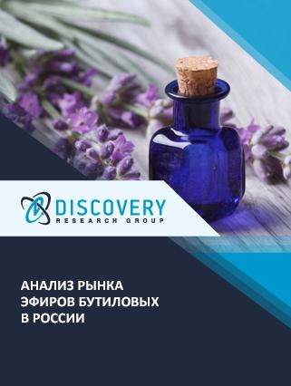 Маркетинговое исследование - Анализ рынка эфиров бутиловых в России