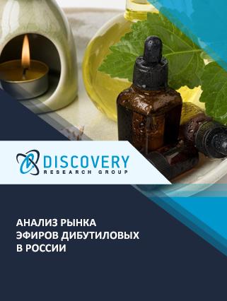 Маркетинговое исследование - Анализ рынка эфиров дибутиловых в России