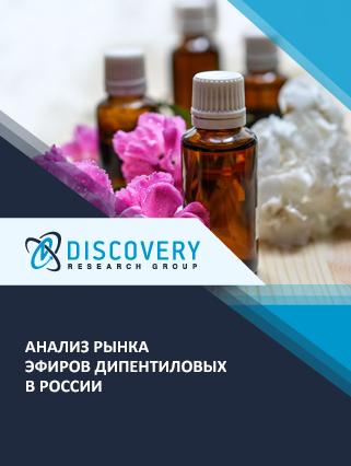 Маркетинговое исследование - Анализ рынка эфиров дипентиловых в России