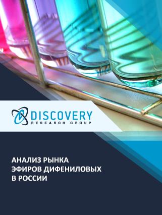 Маркетинговое исследование - Анализ рынка эфиров дифениловых в России