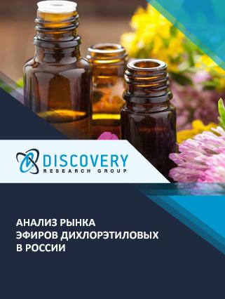 Маркетинговое исследование - Анализ рынка эфиров дихлорэтиловых в России