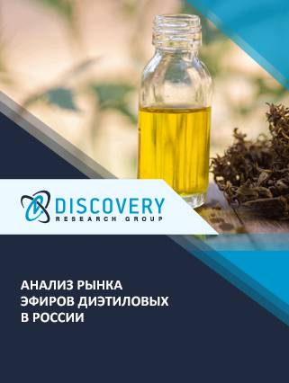 Маркетинговое исследование - Анализ рынка эфиров диэтиловых в России